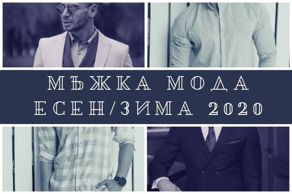 Актуални тенденции мъжка мода Есен/Зима 2020