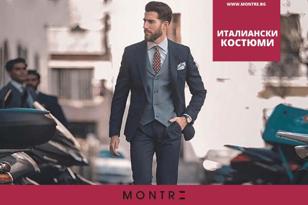 Италиански мъжки костюми - символ на класа и престиж