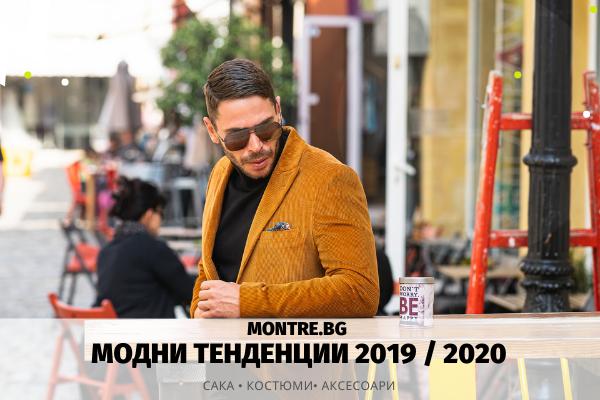 Мъжки модни тенденции зима 2019
