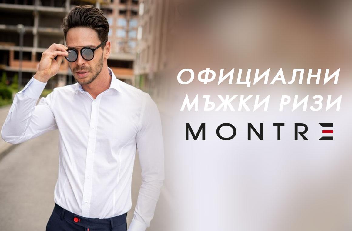 Официални и вталени мъжки ризи от Montre