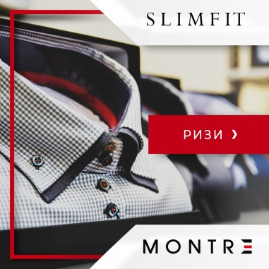 Вталени мъжки ризи slimfit