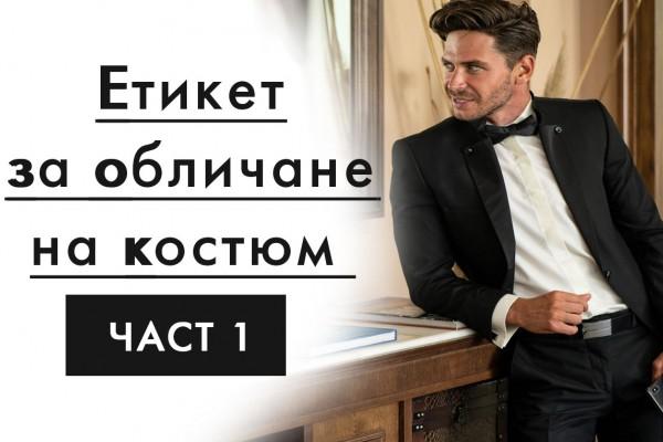 Етикет за обличане на костюм – Част 1