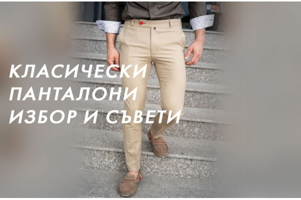 Мъжки класически панталони - Избор и Съвети