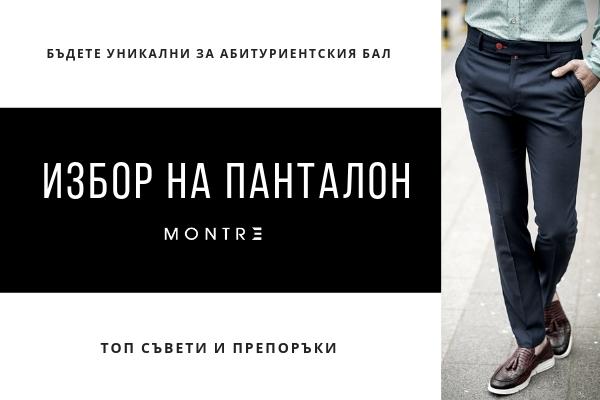 Избор на панталон за абитуриентски бал