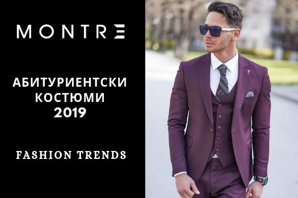 Избор на мъжки костюм за абитуриентски бал 2019 - Нови модни тенденции и трендове само от Montr