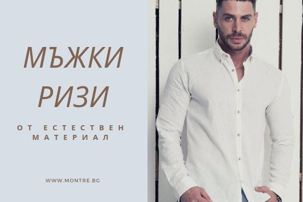 Мъжки ризи от естествен материал