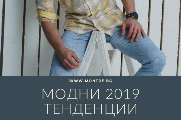 Модни тенденции мъжка мода 2019