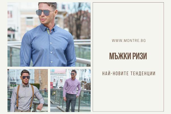 Мъжки ризи - актуални модни тенденции - пролет/лято
