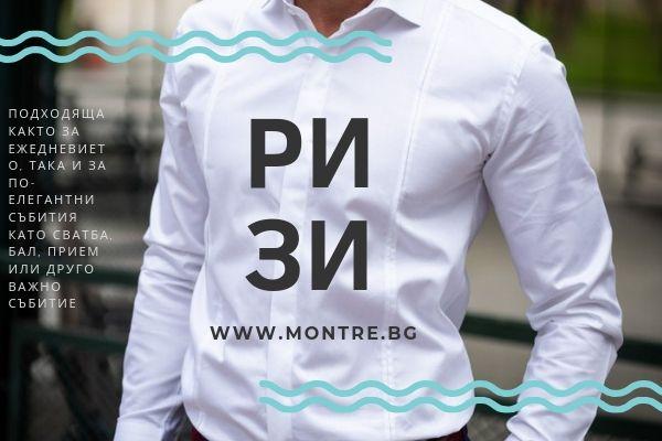 Официални ризи Лято 2019
