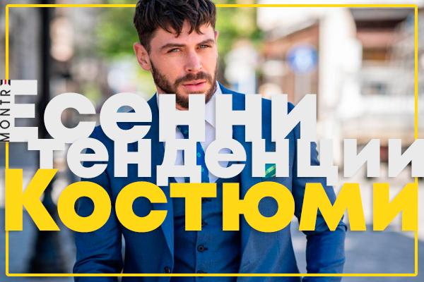 Есенни тенденции при мъжките костюми