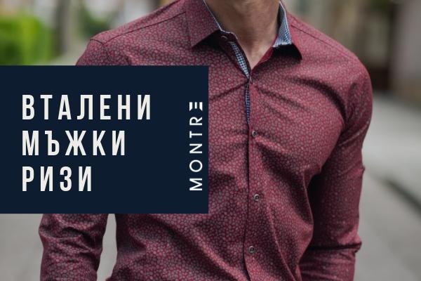 Вталени мъжки ризи или какъв друг модел да изберете